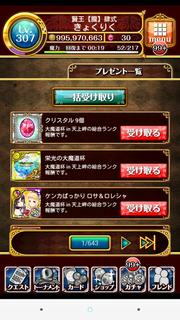 Screenshot_2016-01-25-21-35-31.png